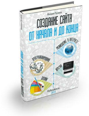 сайт своими руками, Михаил Русаков